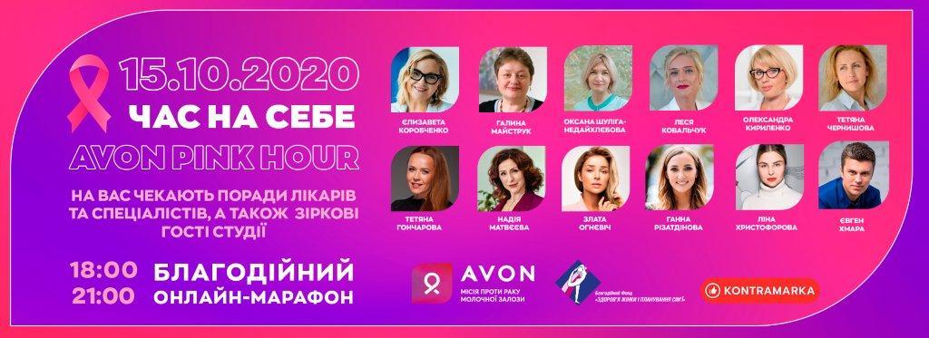 Avon-Maraphon-2020